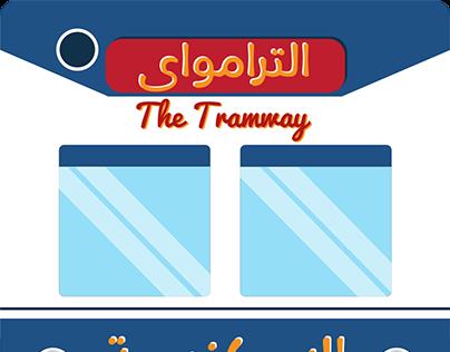 The Tramway Alexandria