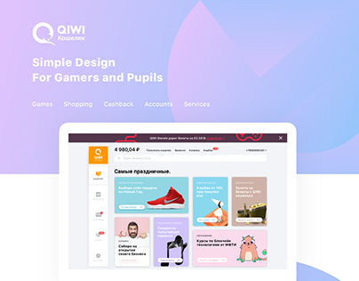 Qiwi | Online Wallet | Teenager interface redesign