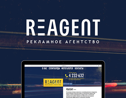 REAGENT — Outdoor advertising
