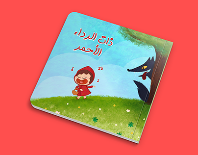 Little Red Riding Hood - Children's book cover