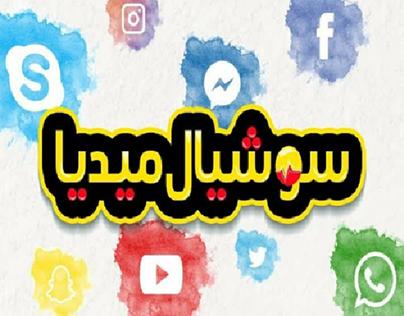 Social Media 💙