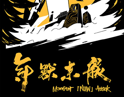 """""""年兽来袭!!!""""Monster """"Nian"""" Attack!!!"""