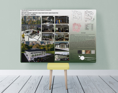 Дизайн-проект здания и интерьеров Арт-галлереи «VIZION»