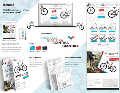 Дизайн-концепция для интернет магазина