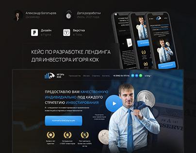 Кейс по разработке лендинга для инвестора Игоря Кох