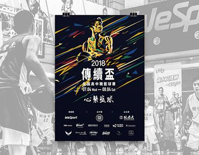 2018 傳續盃 全國高中籃球賽