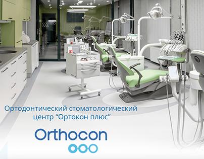 "ORTHODONTIC DENTAL CENTER ""ORTOKON PLUS"" - UX/UI"