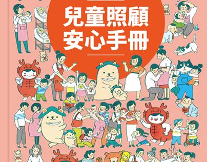 臺北市兒童照顧安心手冊 Taipei Child care manual