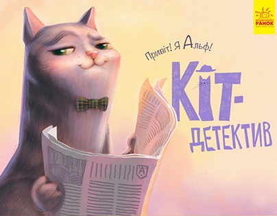 """Illustration of the book """"Detective Cat"""""""