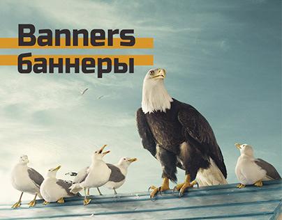 Banners/баннеры