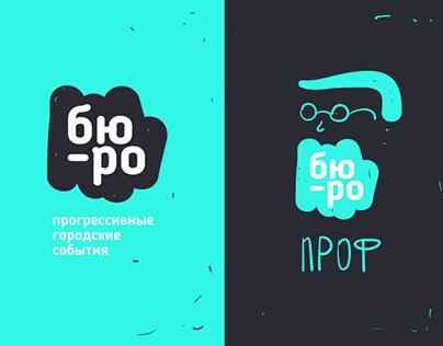 БЮРО - progressive city events