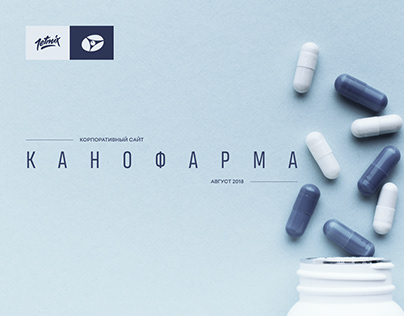Канофарма — дизайн корпоративного сайта