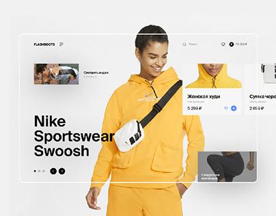 Концепты Nike