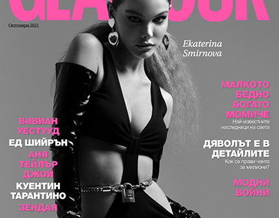 Glamour Bulgaria Cover and Cover Story