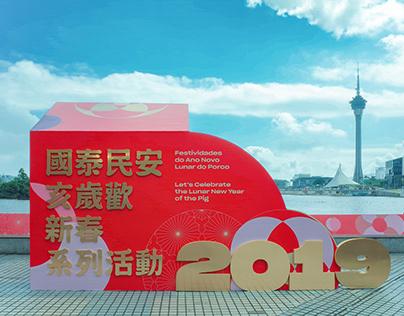 Chinese New Year Activities 2019