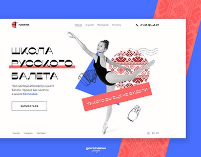 Landing page concept — Russian ballet school