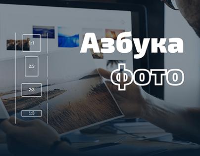 "Printing Services ""Azbuka foto"""