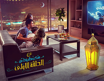 MSD - Ramadan Campaign