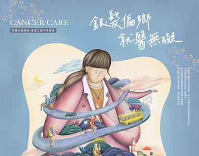 台灣癌症基金會 銀髮偏鄉補助專案|主視覺設計