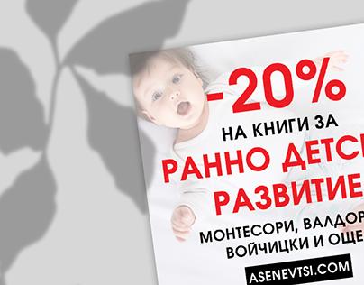 Promotion graphics