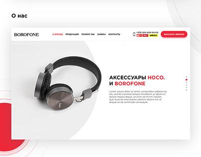Landing page | Design site | Мобильные аксессуары