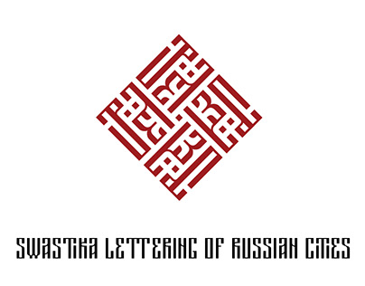 Swastika lettering of Russian cities