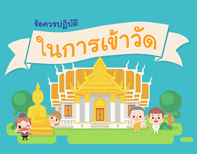 How to behave in Thai Temple
