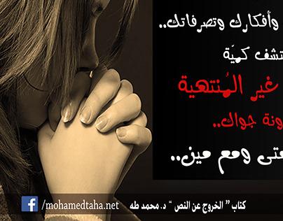 د محمد طه صفحة كتاب الخروج عن النص (تصميمات )