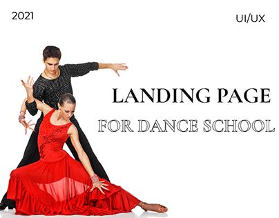 Целевая страница школы танцев