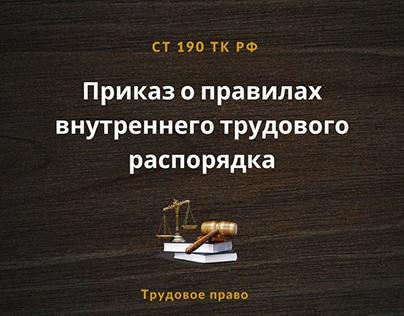 Народный СоветникЪ