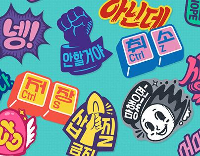 Newtro Sticker Pack | 글자공감 뉴트로-스티커팩