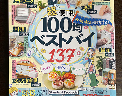 The guide book about hundred-yen store