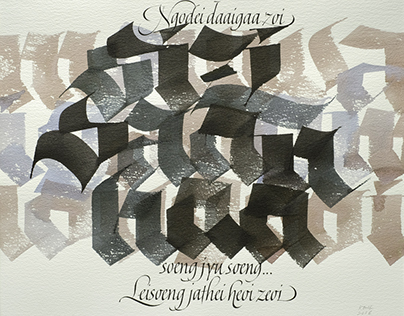 Calligraphy Pieces