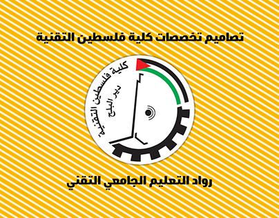 Designs Specializations Palestine Technical College