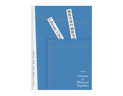 解放中西文 Liberate Chinese & Western Typeface
