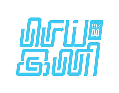 Sei Ini - Let's Do (செய் இனி) - Tamil Typography