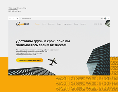 Landing Page - Ваш Груз