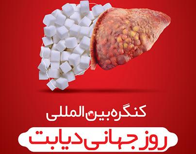 طراحی پوستر کنگره بین المللی روز جهانی دیابت