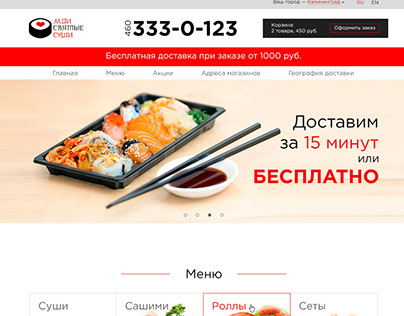 Sushi Delivery web-site