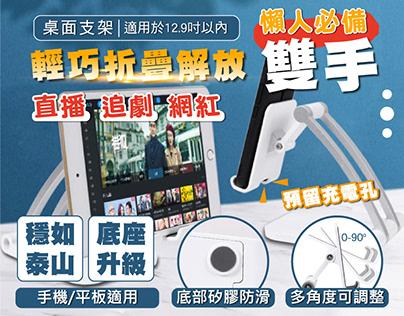 Lestar 簡約款關節桌面手機平板支架 Mobile phone tablet stand