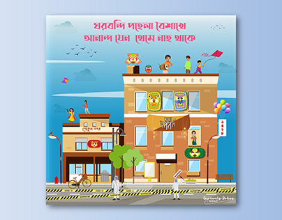 Pohela Boishakh | Illustration | Poster Design