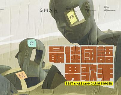 金曲29 最佳國語男歌手 Best Male Mandarin Singer