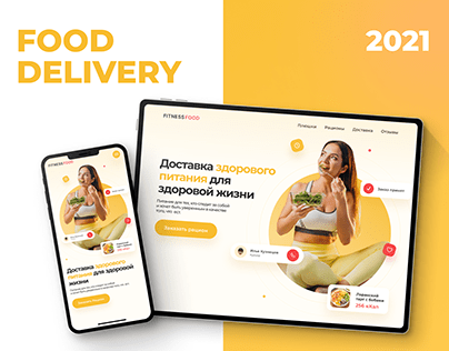 Delivery of proper nutrition / Service / Landing page