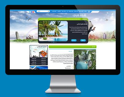 Wordpress Tours template نافذة دبي قالب سياحى ووردبريس