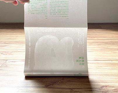 谷川俊太郎詩集《心》全書設計