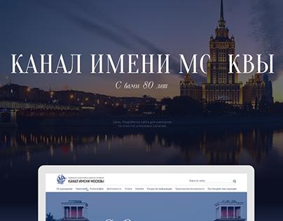 Site Каналы Имени Москвы