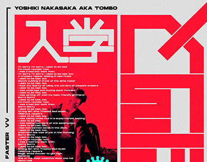 TOMBO/matriculation (CD cover and Cover design remix)