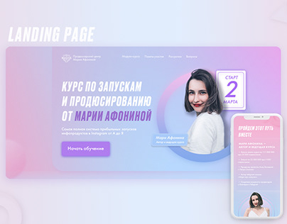 Landing page for online training course