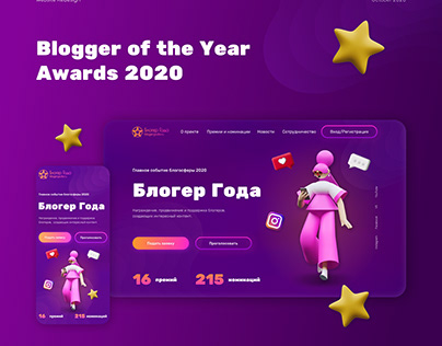 Blogger of the Year Awards | Website Redesign