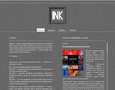 INK Gallery website